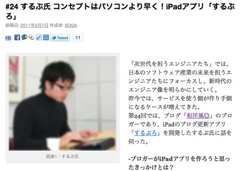 スクリーンショット(2011-02-10-5.09.56).png