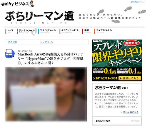 スクリーンショット(2011-03-05-13.46.27).jpg