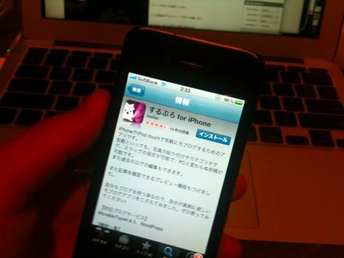iPhoneのアプリを起動します。