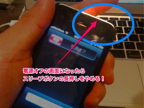 iPhoneのスリープボタンを離します。