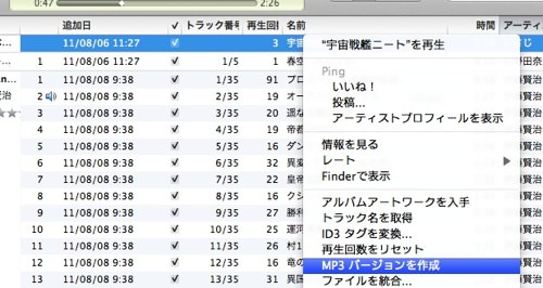 Skitched 20120113 105815