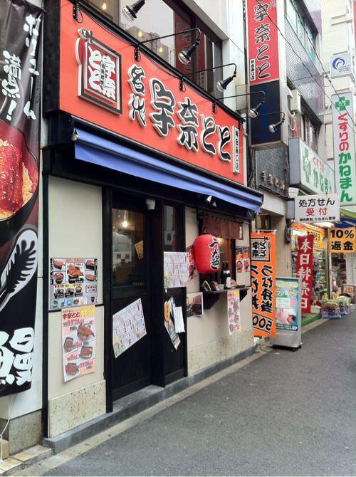 やすっ!このボリュームで鰻が900円!東京・神田にある「名代 宇奈とと」の「うな丼ダブル」を喰らう!