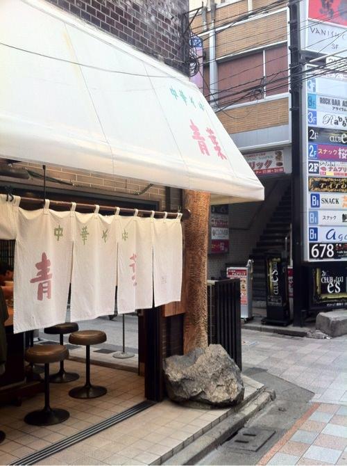 若干トロってるスープがマジ美味!東京・中野の「青葉」の「中華そば」を喰らう!