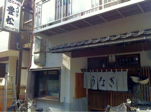 初冬だ!旬だ!コスパの高い美味い鰻が喰える東京・池袋「豊松」の「うな重」を喰らう!