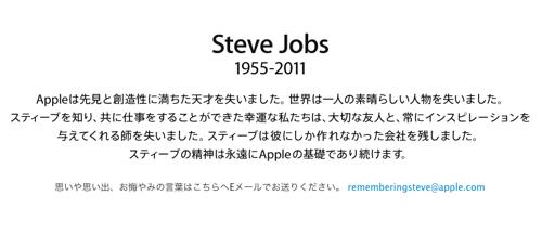 Steve jobs dead 00