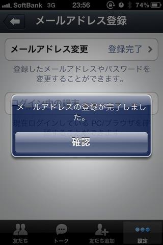 LINEのメールアドレスの登録完了。