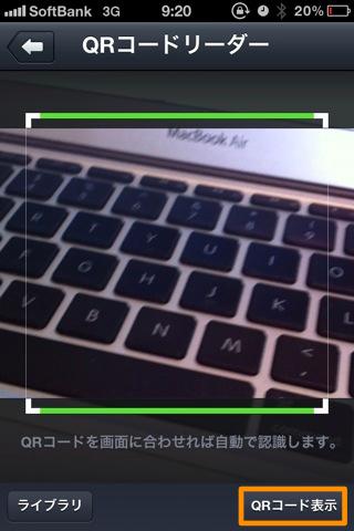 「QRコードリーダー」画面でQRコード表示をタップ