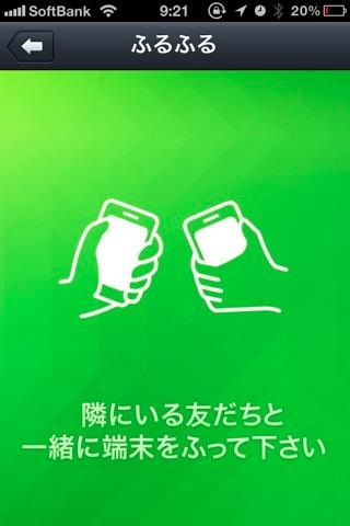 「友だち追加」画面