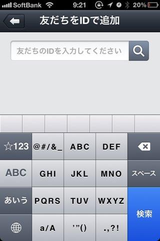 LINEの「友だちをIDで追加」画面