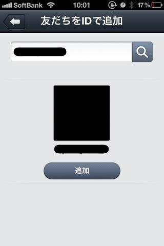 「友だちをIDで追加」画面(友だちのLINEアカウントが表示)