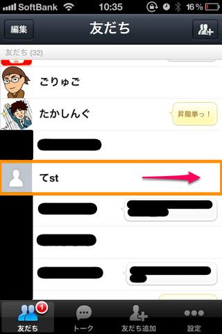 LINEの友だち画面でブロック(削除)したい友だちを右フリックする。