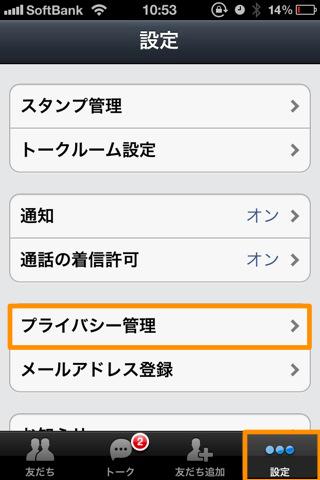 LINEの設定画面(プライバシー管理をタップ)