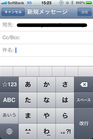 iPhoneのメールアプリの返信画面