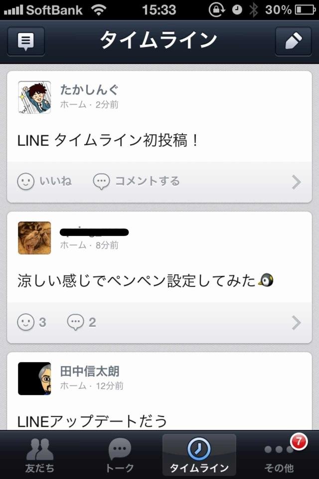 LINEのタイムライン