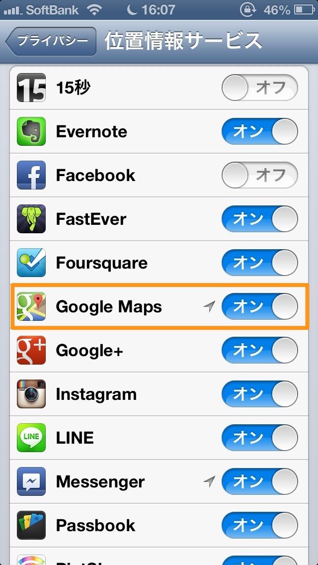 Google Mapsの位置情報がオンになっているか確認します。