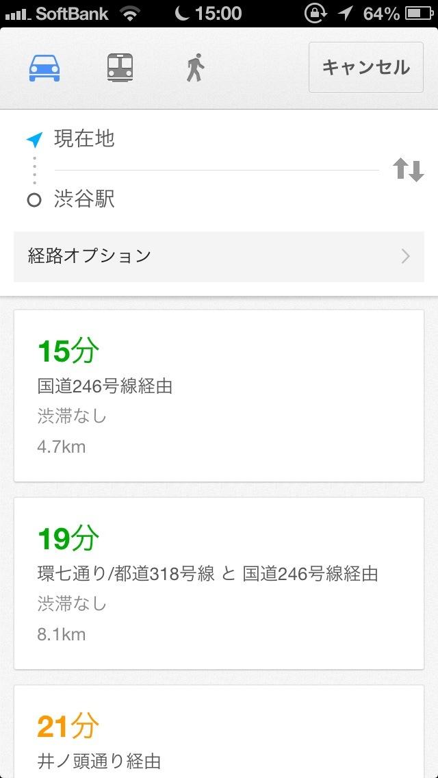 Googleマップによる車のルート表示