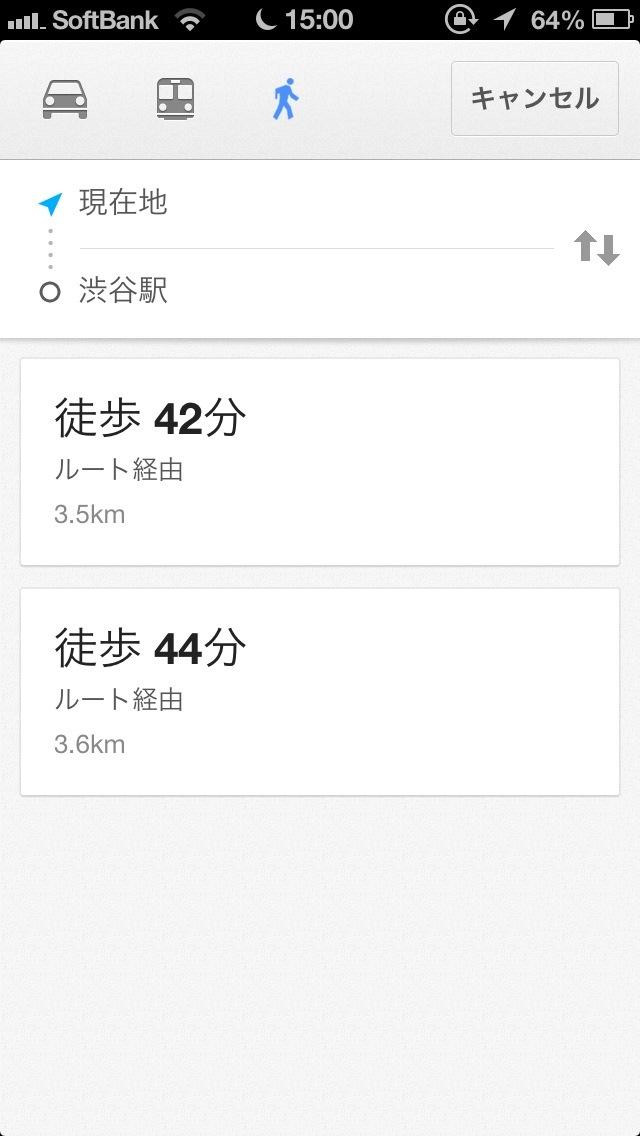 Googleマップによる徒歩のルート表示
