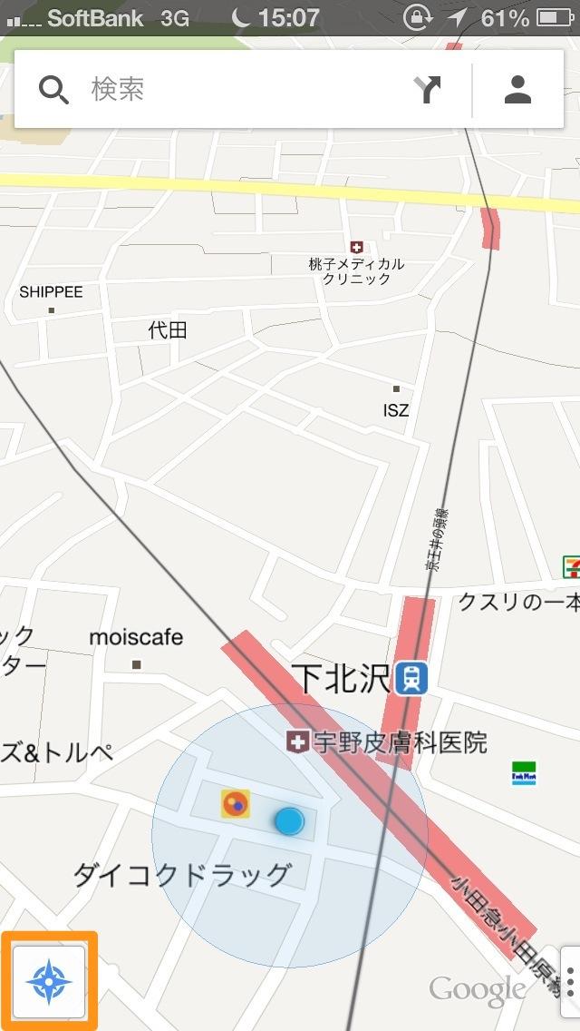 Googleマップで現在地を把握