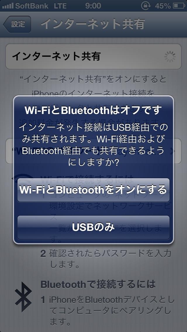 Wi-FiとBluetoothをオンにするをタップ