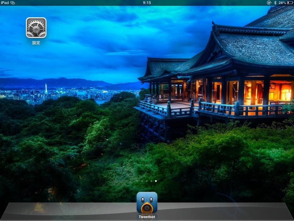 iPadの設定アイコンをタップ