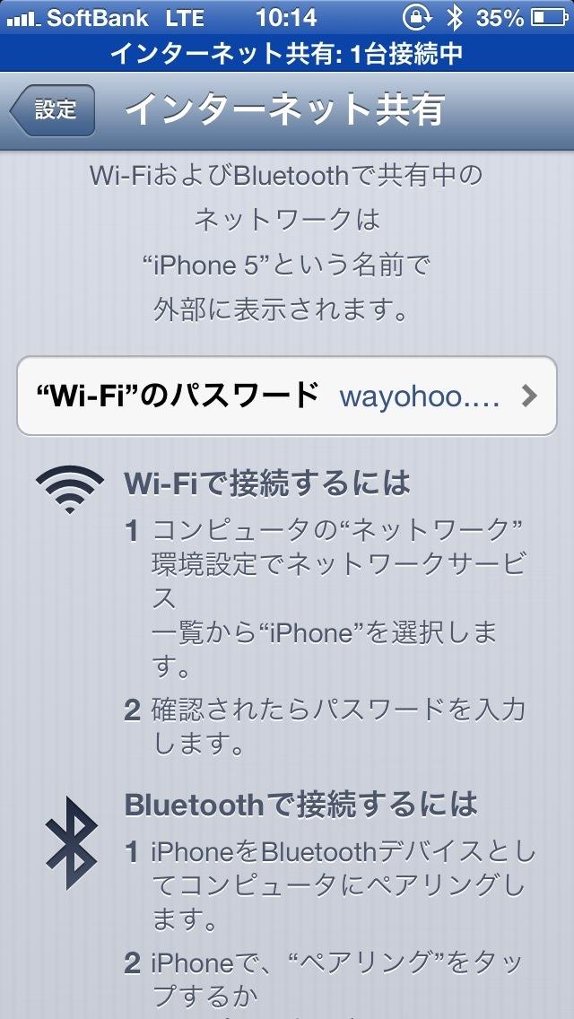 Wi-Fiパスワードをきちんとメモしておきましょう。