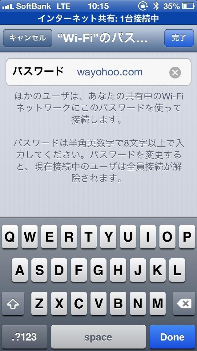 オリジナルのWi-Fiパスワードに変更も可能