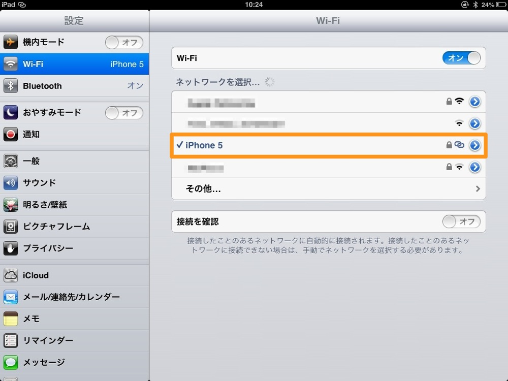 Wi-Fiテザリング成功