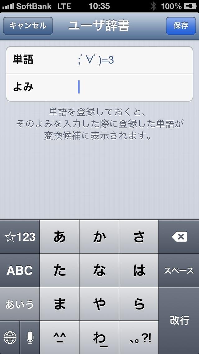 ユーザ辞書登録画面が起動します。