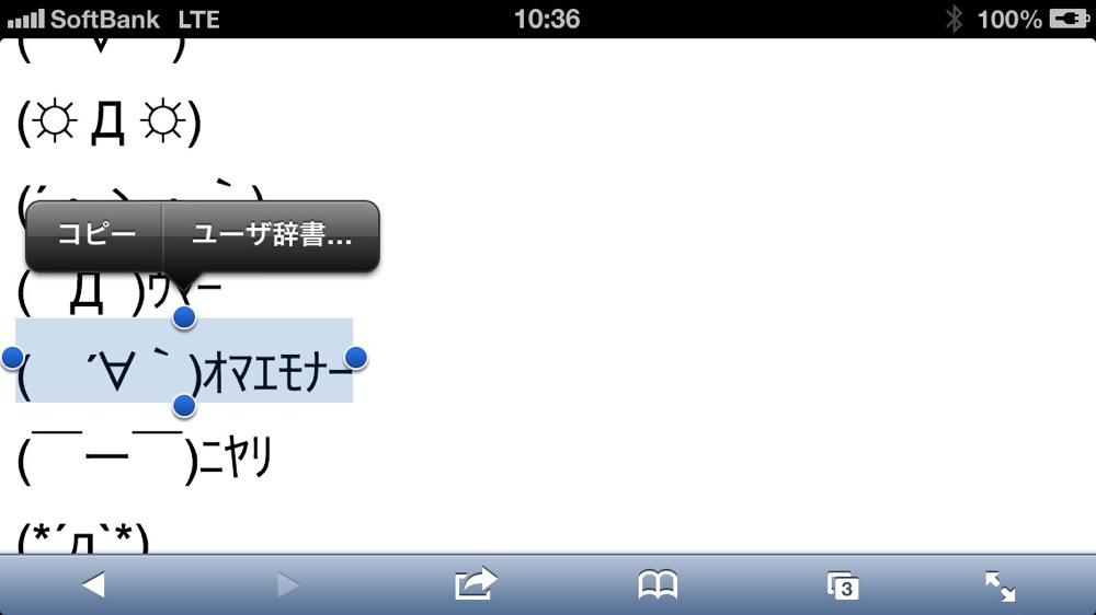 iPhoneのSafariでユーザ辞書登録