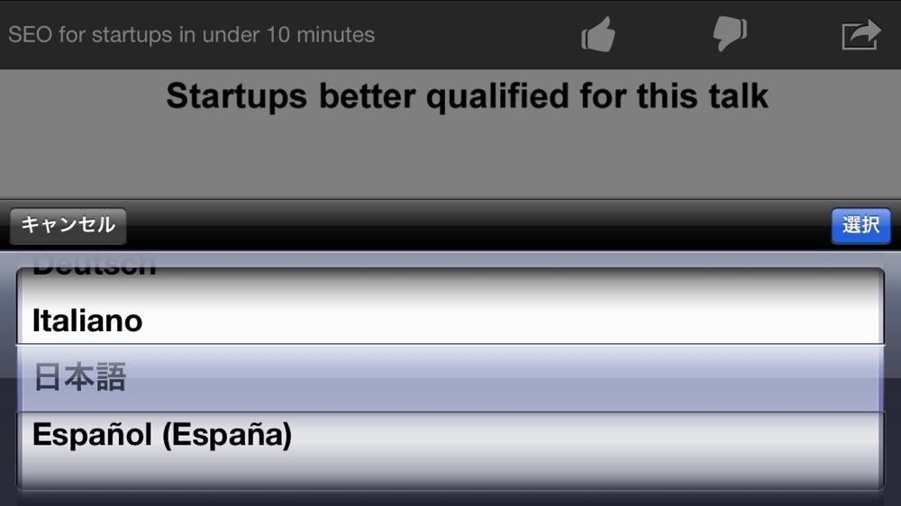 YouTubeアプリに字幕を入れたい言語を選択。今回は日本語をチョイス。