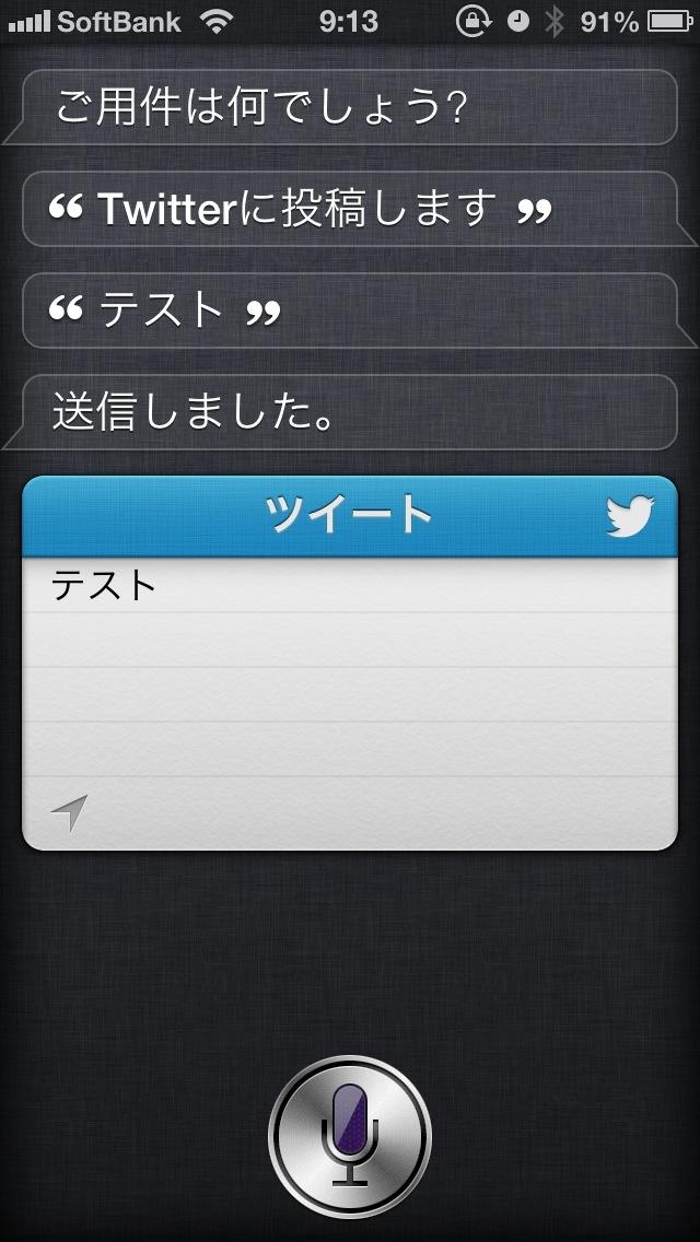 SiriでTwitterにツイート