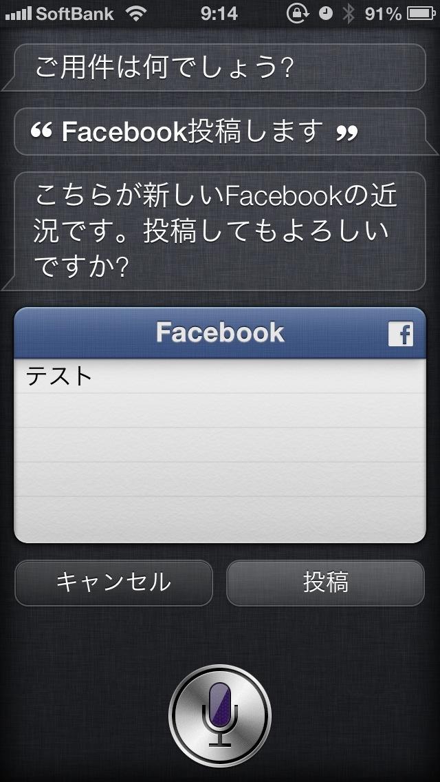 SiriでFacebookに近況を投稿