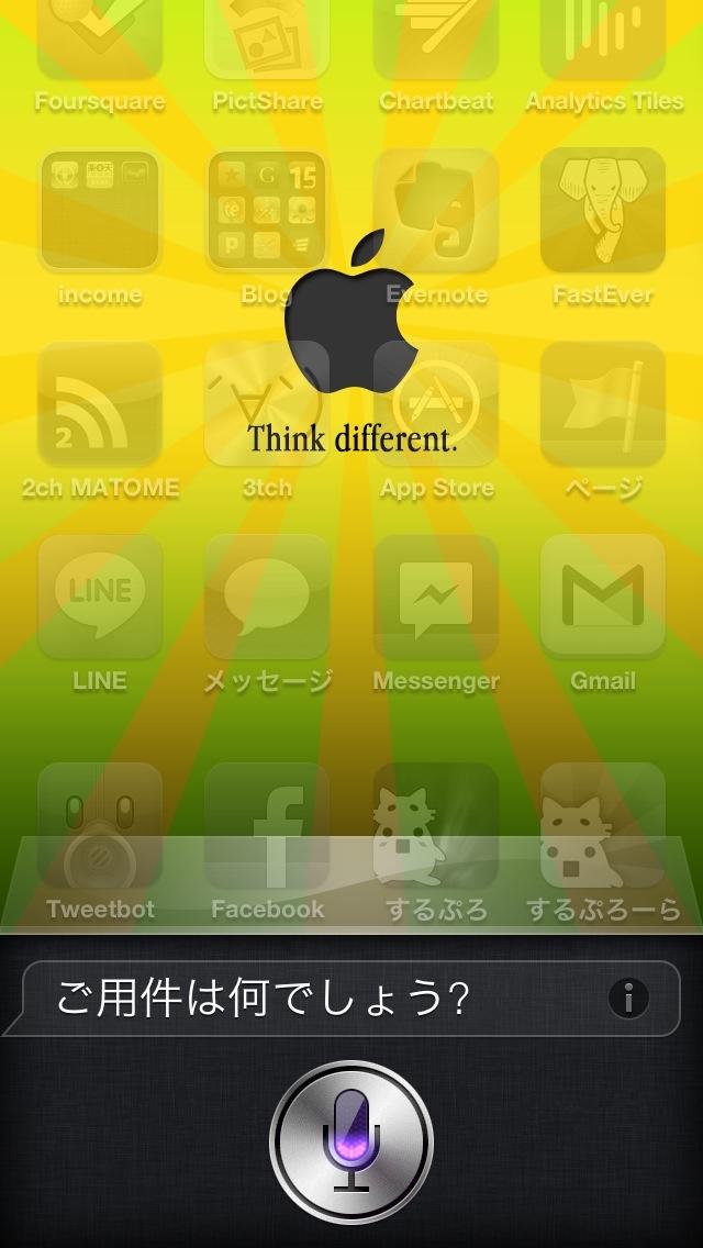 Siriをホームボタンを長押しして起動