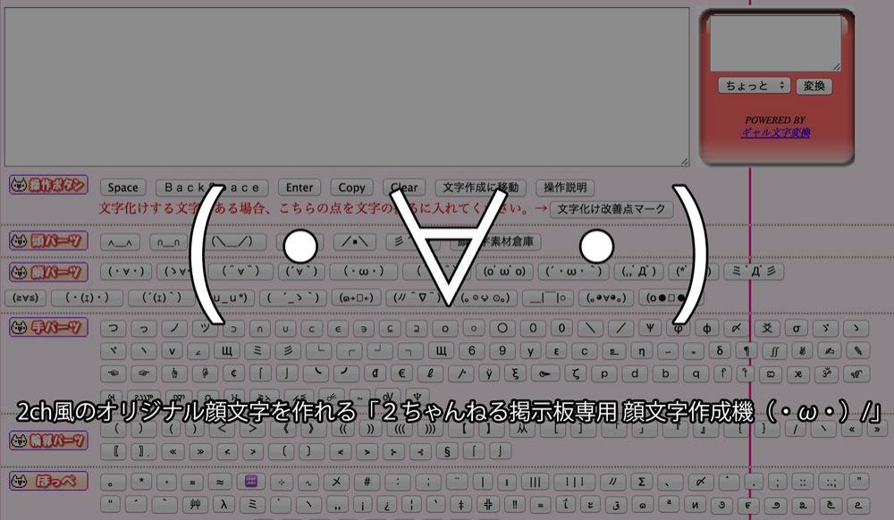 2ちゃんねる掲示板専用 顔文字作成機(・ω・)/