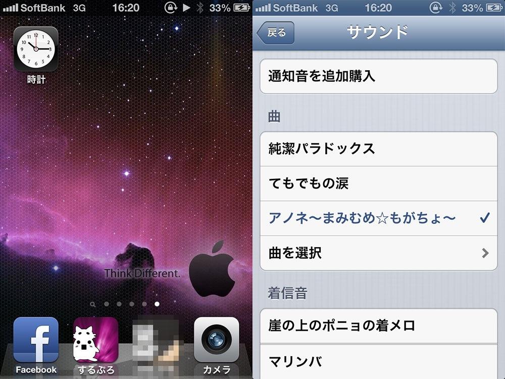 Alerm ios 6 music app title