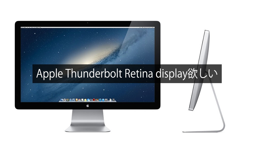 Apple thunderbolt retina display