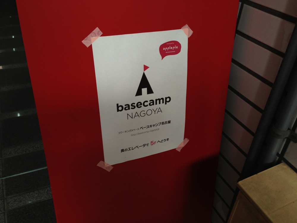 Base camp nagoya 63