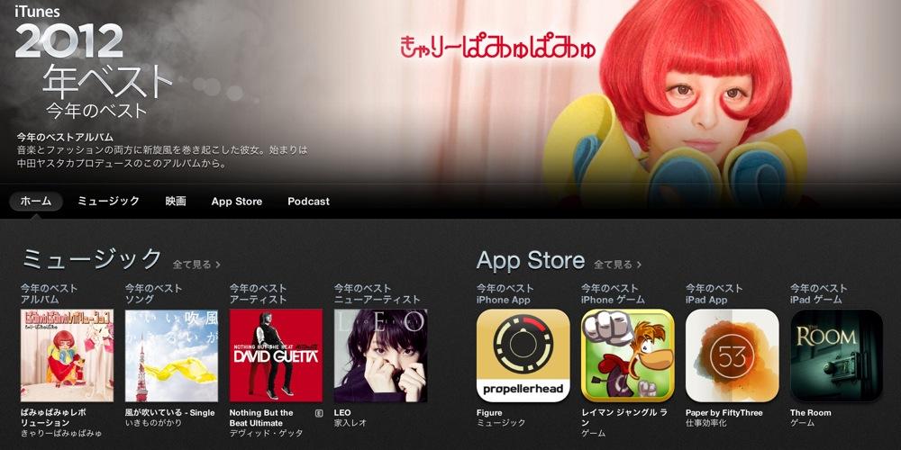 Best of 2012 appstore itunestore title