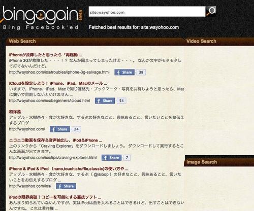 Bingagain 02