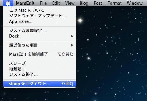 Macをログアウト