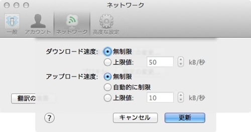 Dropbox speed up 02