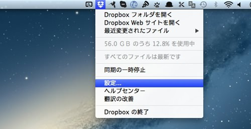 Dropbox speed up 03