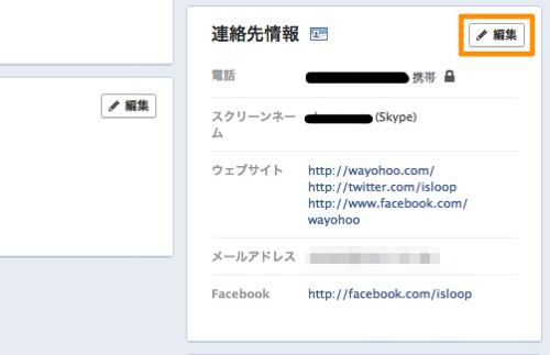 Edit facebook profile 00 1
