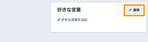 Edit facebook profile 01