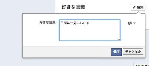Edit facebook profile 02