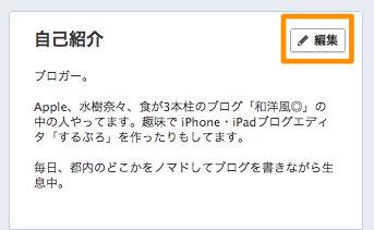 Edit facebook profile 04 1