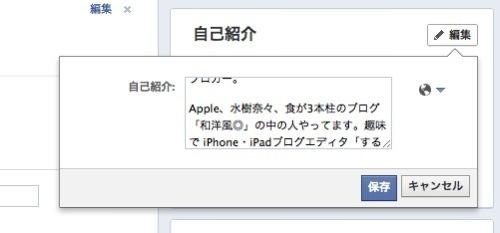 Edit facebook profile 06