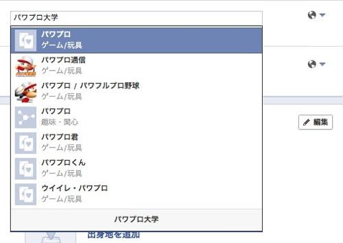 Edit facebook profile 09