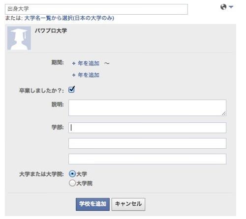 Edit facebook profile 10