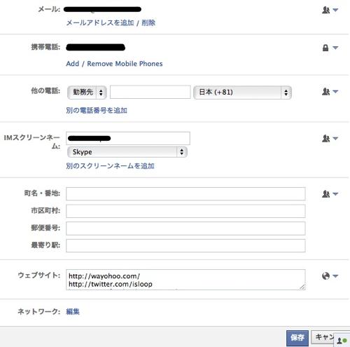 Edit facebook profile 14